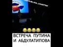 Встреча Путина и Абдулатипова