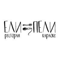 elipeli_restaurant