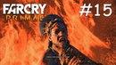 Прохождение Far Cry Primal - ФИНАЛ 15