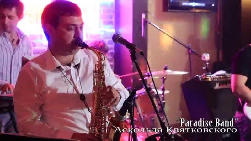 Аскольд Квятковский - Долгая дорога в дюнах (саксофон). LIVE