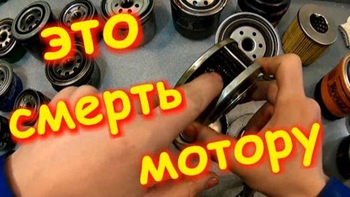 Вскрытие бу масляных фильтров, найдено то, что убивает моторы