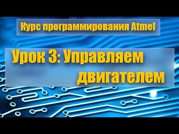Курс программирования микроконтроллеров Atmel Урок 3 Управляем двигателем постоянного тока