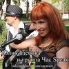 Zimbal Rockband=Юлия Глебова & ЧАС SPEAK Belarus