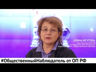 Элина Жгутова