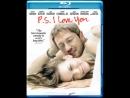 P.S. Я люблю тебя / P.S. I Love You «Иногда остается сказать лишь одно»