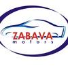 "Автотехцентр ""Zabava-Motors"""