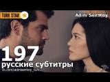Adini Sen Koy / Ты назови 197 Серия (русские субтитры)
