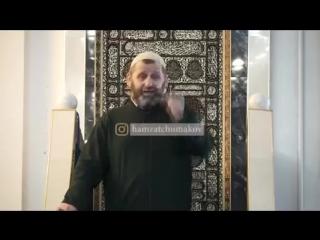 Хамзат Чумаков - держитесь сунны Пророка Мухьаммада (ﷺ) и будете вознагражд