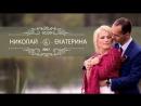 SDE Николай и Екатерина 10 сентября 2017