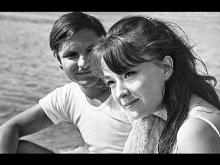 Влюбленные. (1969).