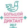 Большой этнографический диктант_34