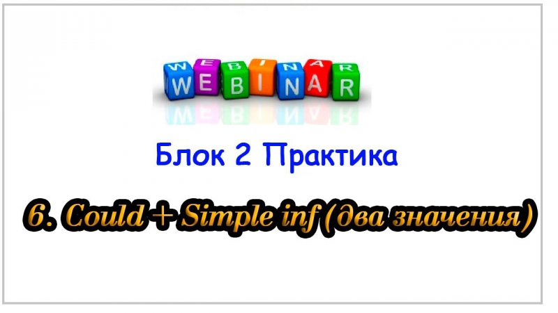 ActiveLife • Блок 2 Практика. 6 Could Simple inf два значения