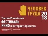Фестиваль Человек труда - Интервью с гостями