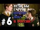 Alex Enigmix Если бы Гарри Поттер жил в России 6 Переозвучка
