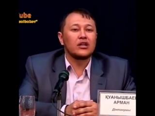 АРМАН КУАНЫШБАЕВ Муңаймаңз