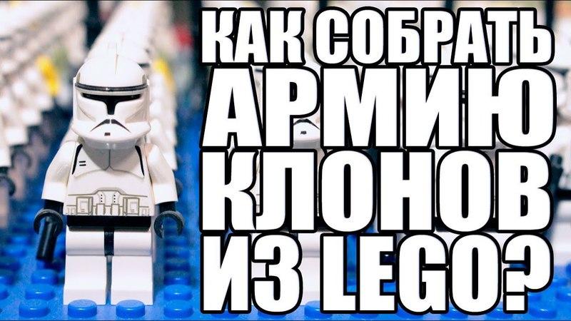 КАК СОБРАТЬ ОГРОМНУЮ АРМИЮ КЛОНОВ ИЗ LEGO STAR WARS?
