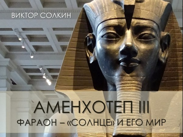 Аменхотеп III фараон Солнце и его мир Лекция Виктора Солкина fvty jntg iii afhfjy cjkywt b tuj vbh ktrwbz dbrnjhf cj