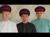 Приветствие ансамбля казачьей песни
