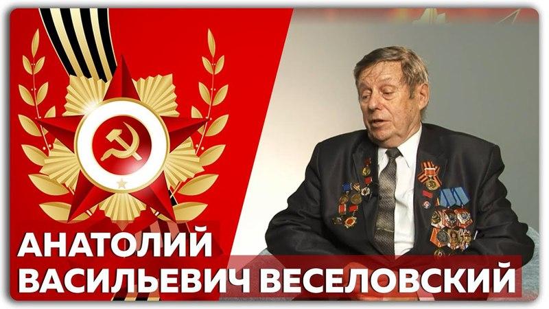 Лица Победы. Анатолий Васильевич Веселовский