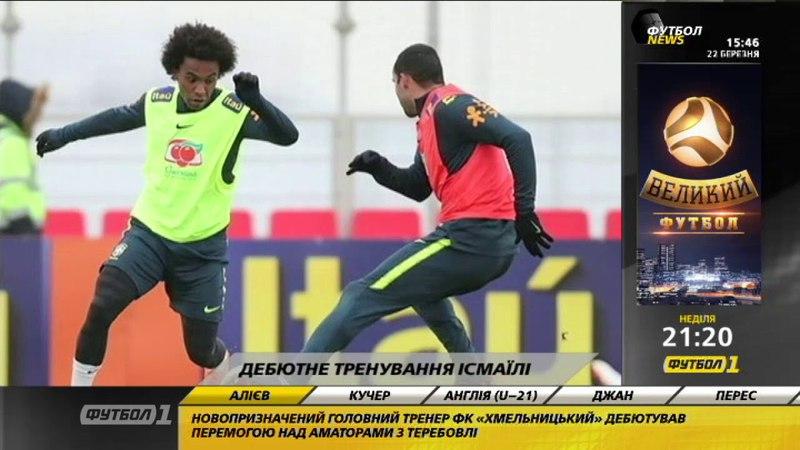 Виллиан: Исмаили заслуживает играть за сборную Бразилии