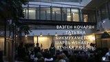 Vazgen Kocharyan & Tatyana Bikmukhametova Charles Aznavour Вечная любовь