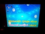 V_20180114_104757.mp4 Караоке.Синенький платочек.