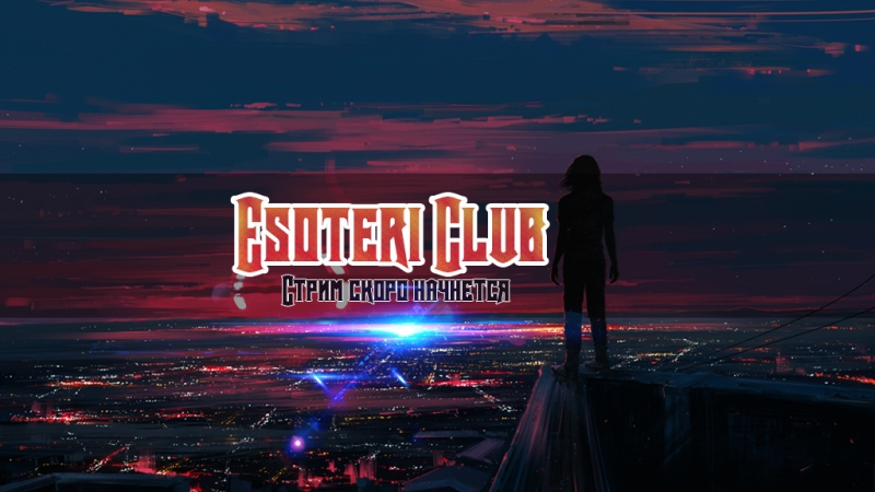 Esoteri Club: Хоррор неделя! День 6.