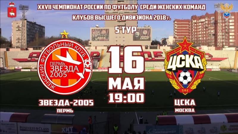 2018 г., ЧР, ВД, ЖФК Звезда-2005 - ЖФК ЦСКА, 5 тур, 16.05.2018 г.