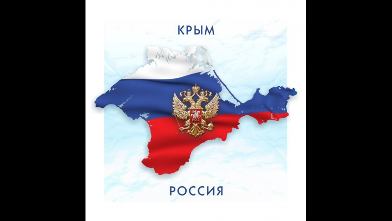 Возвращение Крыма / Return of the Crimea