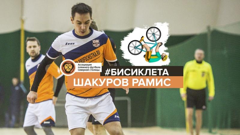 Рамис Шакуров!