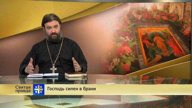 Протоиерей Андрей Ткачев Господь силен в брани