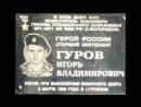 Гуров Игорь Владимирович