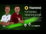 «Татнефть», Viatti, Taneco и ФК «Рубин»