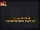 ЗЕМЛЯНИЧНЫЕ ПОЛЯНЫ гр. МИФЫ