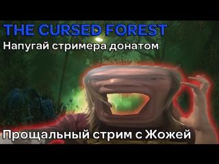 Прощаемся с Жожей| Хоррор | Скримеры на донатах | The Cused Forest (old)
