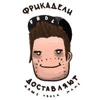 Логотип FREAKADELY