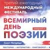 """31.03 Фестиваль #ВСЕМПОЭЗИИ   """"СРЕДА"""", Гостинка"""