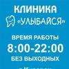 СТОМАТОЛОГИЯ УЛЫБАЙСЯ г Кировск
