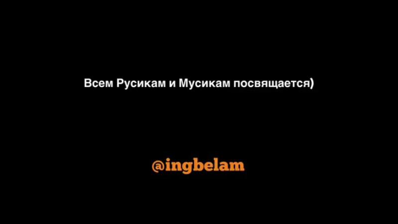Всем Русикам и Мусикам😂