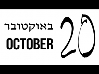 October 20 ✡ Famous Jewish BirthDays