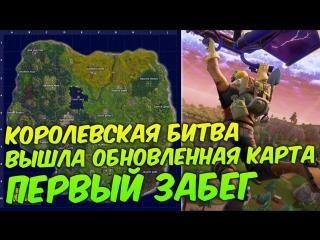 Fortnite: Battle Royale - Королевская битва. Вышла обновленная карта. Первый забег.