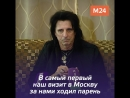 Hollywood Vampires в Москве