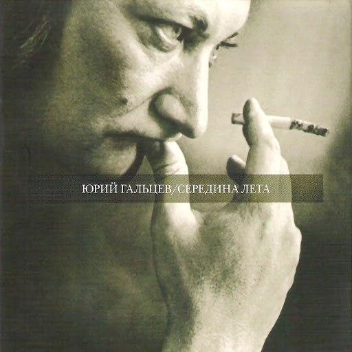 Юрий Гальцев альбом Середина лета