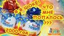ШОК! ЧТО ВНУТРИ СТАРОГО Киндер Сюрприз МАКСИ 2000 Unboxing rare Kinder Surprise Maxi 150 g