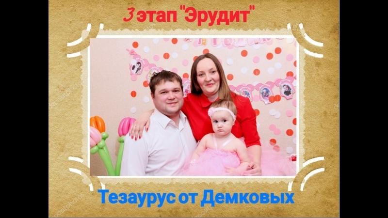 3 задание. Тезаурус. Главные слова для семьи от семьи Демковых.