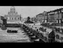 Сооружение первого постоянного моста через Неву
