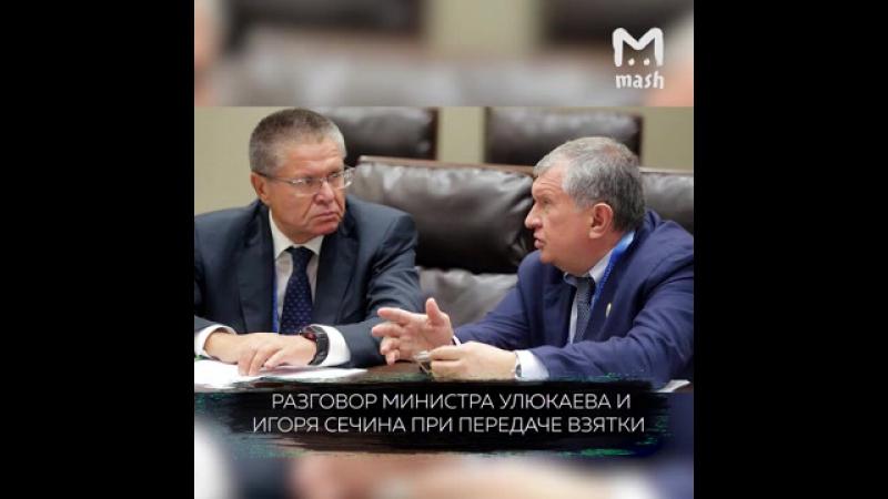 Аудио разговора Игоря Сечина и Алексея Улюкаева при передаче взятки возле офиса Роснефти » Freewka.com - Смотреть онлайн в хорощем качестве