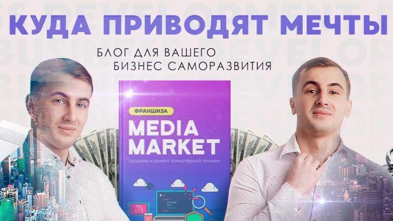 Подробнее о франшизе Медиа Маркет » Freewka.com - Смотреть онлайн в хорощем качестве