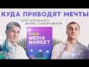 Подробнее о франшизе Медиа Маркет