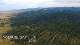 Каркаралинск с высоты...